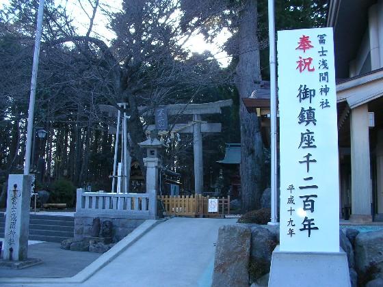 富士登山道須走口 富士山浅間神社